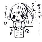 【2日目】学校に行きたくない