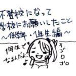 【不登校】学校にお願いしたこと~小学1年生編~