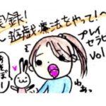 【不登校対策】プレイセラピーを受ける VOL.1