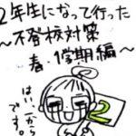 【不登校対策】2年生になって行ったこと~春・1学期編~