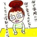 【不登校6ヵ月目②】受診を薦められる