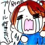 【不登校5ヵ月目②】ストレス発散方法