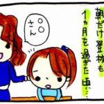 【不登校12ヵ月①】朝だけ登校1カ月経過