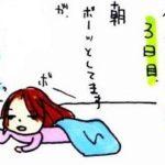 【不登校11ヵ月④】保健室登校3日目