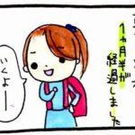 """【不登校12ヵ月②】""""毎日登校できている""""感覚"""