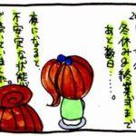 【不登校12ヵ月④】2学期の終わり