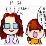 【育児4コマ】かみ