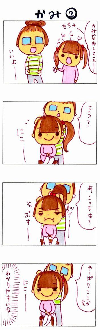 4コマ-10-かみ②