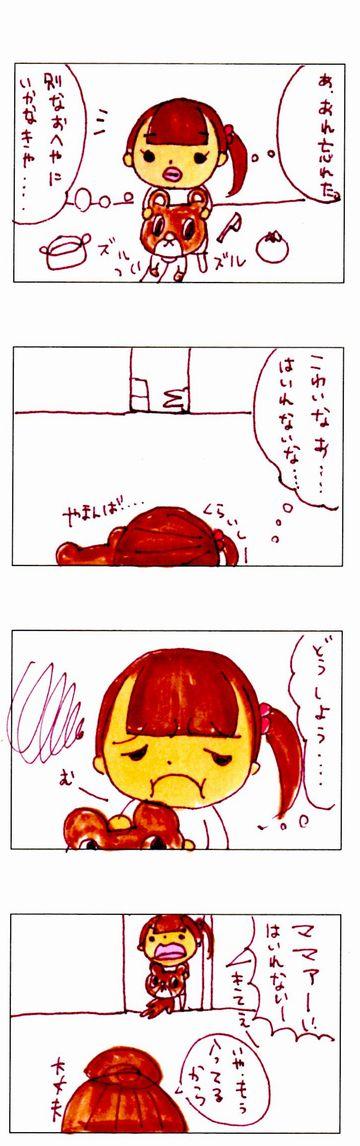 4コマ-12-こわい