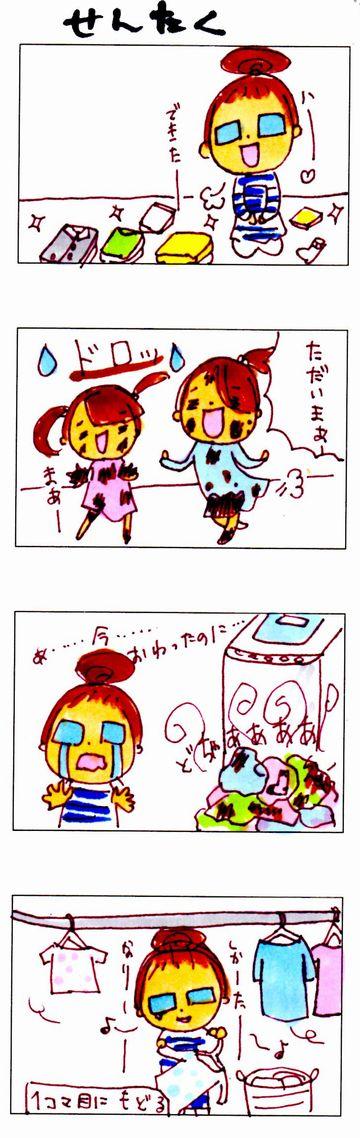 4コマ-8-洗濯