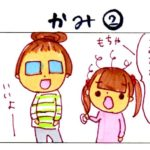 【育児4コマ】かみ②