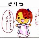 【育児4コマ】じりつ