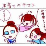 【育児4コマ】本音とタテマエ