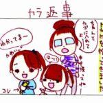 【育児4コマ】カラ返事