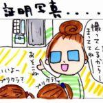 【育児4コマ】証明写真