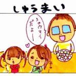 【育児4コマ】しゅうまい