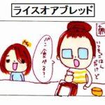 【育児4コマ】ライスオアブレッド