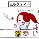 【育児4コマ】ミルクティー