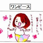 【育児4コマ】ワンピース