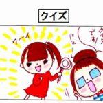 【育児4コマ】クイズ