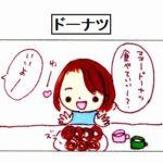 【育児4コマ】ドーナツ