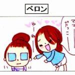 【育児4コマ】ベロン