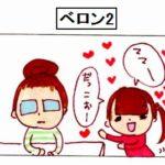【育児4コマ】ベロン2