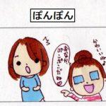 【育児4コマ】ぽんぽん