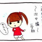 【登校しぶり】1年生の登校しぶり~次女編~