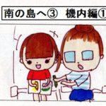 【育児4コマ】夏休み 南の島へ②