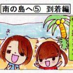 【育児4コマ】夏休み 南の島へ③