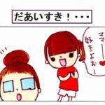【育児4コマ】だあいすき!・・・