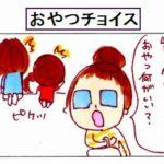 【育児4コマ】おやつチョイス