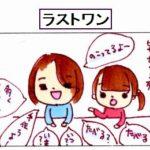 【育児4コマ】ラストワン
