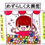 【育児4コマ】めずらしく大興奮