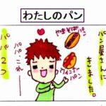 【育児4コマ】わたしのパン