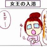 【育児4コマ】女王の入浴