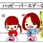 【育児4コマ】ハッピーバースデー②