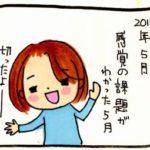 【不登校】3年生5月 わかった感覚の課題