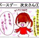 【育児4コマ】バースデー次女さん①