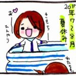 【不登校】3年生7月 夏休みがやってきた!