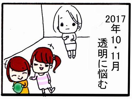 【不登校】3年生10-11月 透明な存在になる